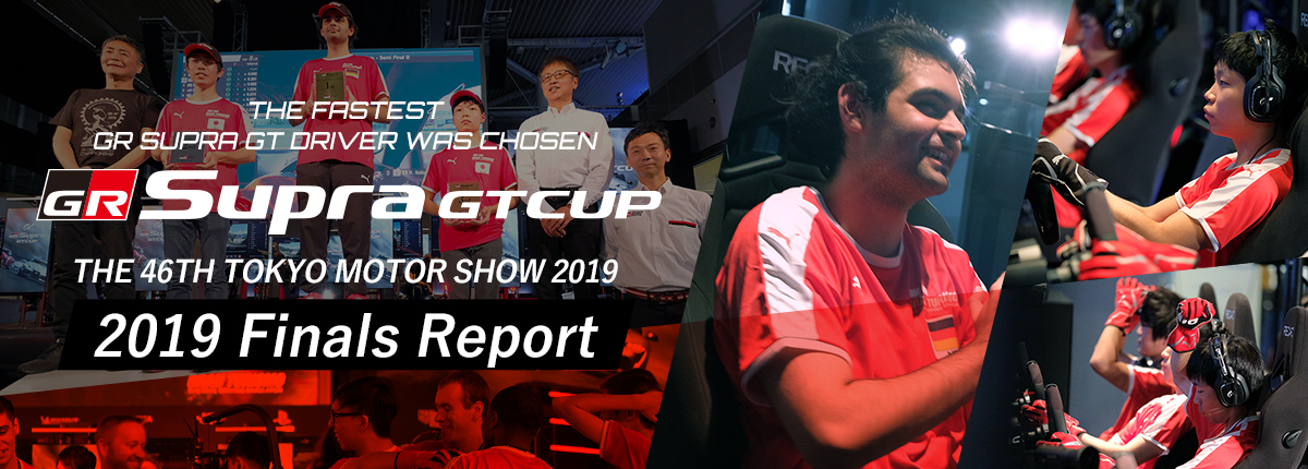 GR Supra GT Cup Finals Report -The 46th Tokyo Motor Show 2019-