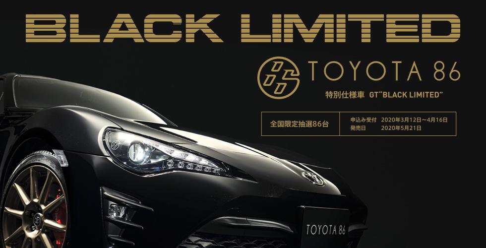 BLACK LIMITED TOYOTA 86 特別仕様車GT