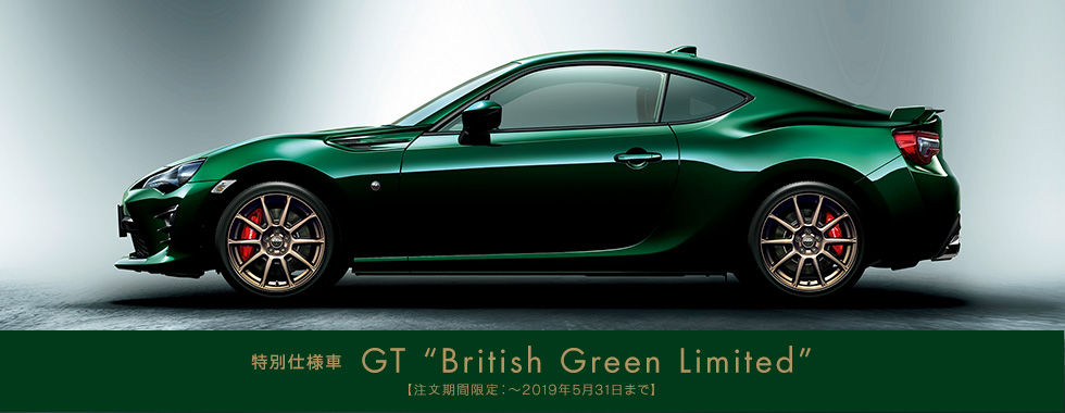 "特別仕様車 GT ""British Green Limited"""