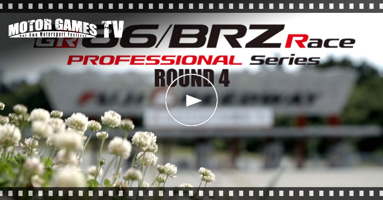[MOTOR GAMES TV] TOYOTA GAZOO Racing 86/BRZ Race Rd.4 富士スピードウェイ