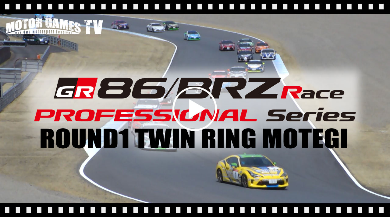 [MOTOR GAMES TV] TOYOTA GAZOO Racing 86/BRZ Race Rd.1 ツインリンクもてぎ