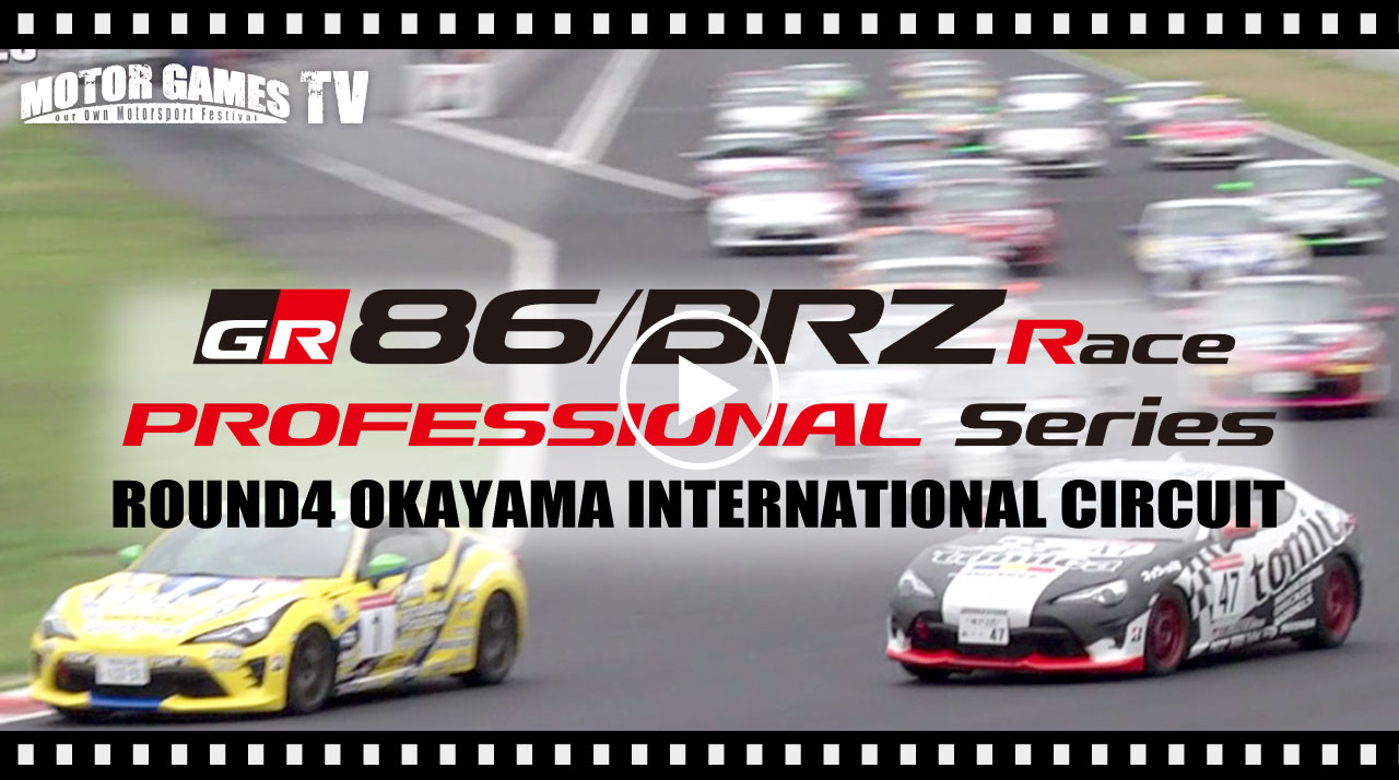 [MOTOR GAMES TV] TOYOTA GAZOO Racing 86/BRZ Race Rd.4 岡山国際サーキット