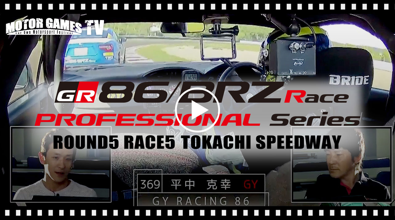 [MOTOR GAMES TV] TOYOTA GAZOO Racing 86/BRZ Race Rd.5 Race5 十勝スピードウェイ
