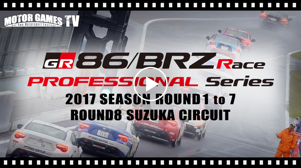 [MOTOR GAMES TV] TOYOTA GAZOO Racing 86/BRZ Race 2017 Highlights of Rd.1 to 7 and Rd. 8 鈴鹿サーキット