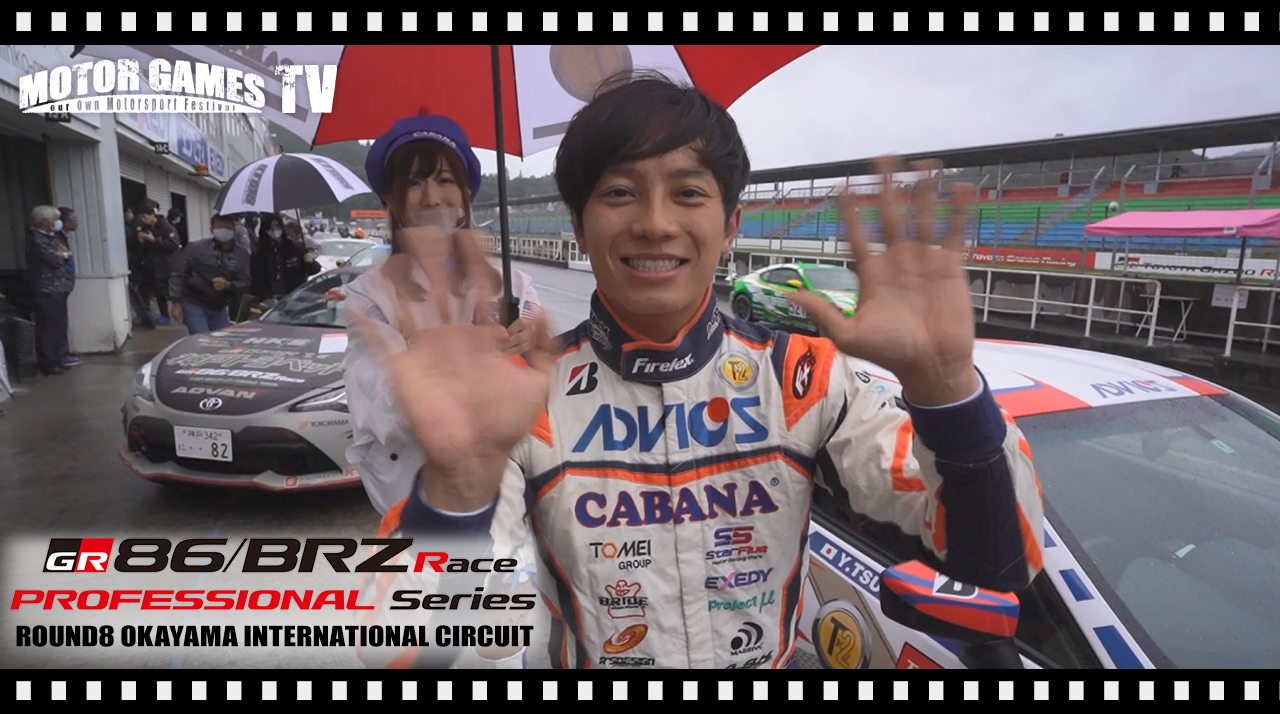 [MOTOR GAMES TV]TOYOTA GAZOO Racing 86/BRZ Race Rd.8 岡山国際サーキット 予選