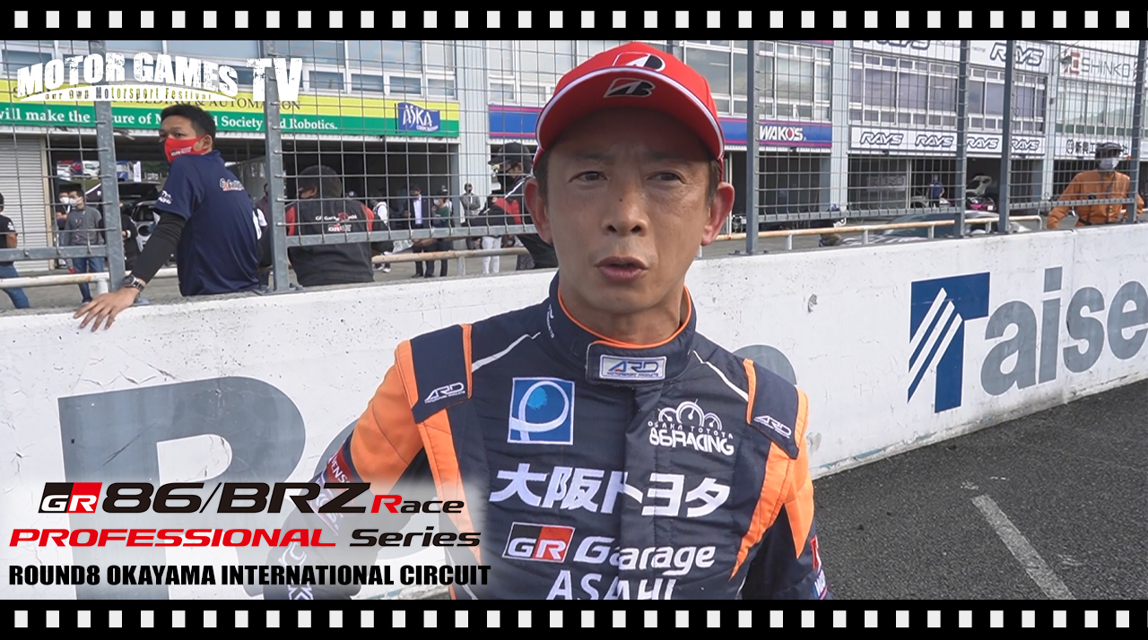 [MOTOR GAMES TV]TOYOTA GAZOO Racing 86/BRZ Race Rd.8 岡山国際サーキット 決勝