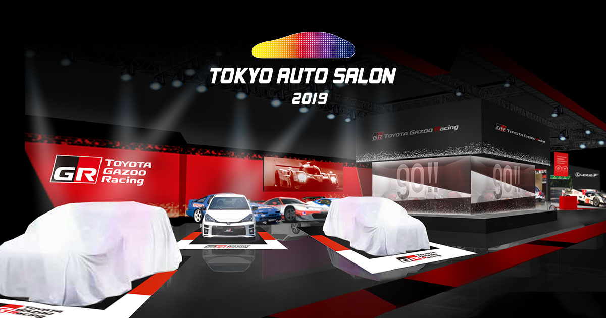TOKYO AUTO SALON 2019 CAMPAIGN プレゼント2応募受付開始