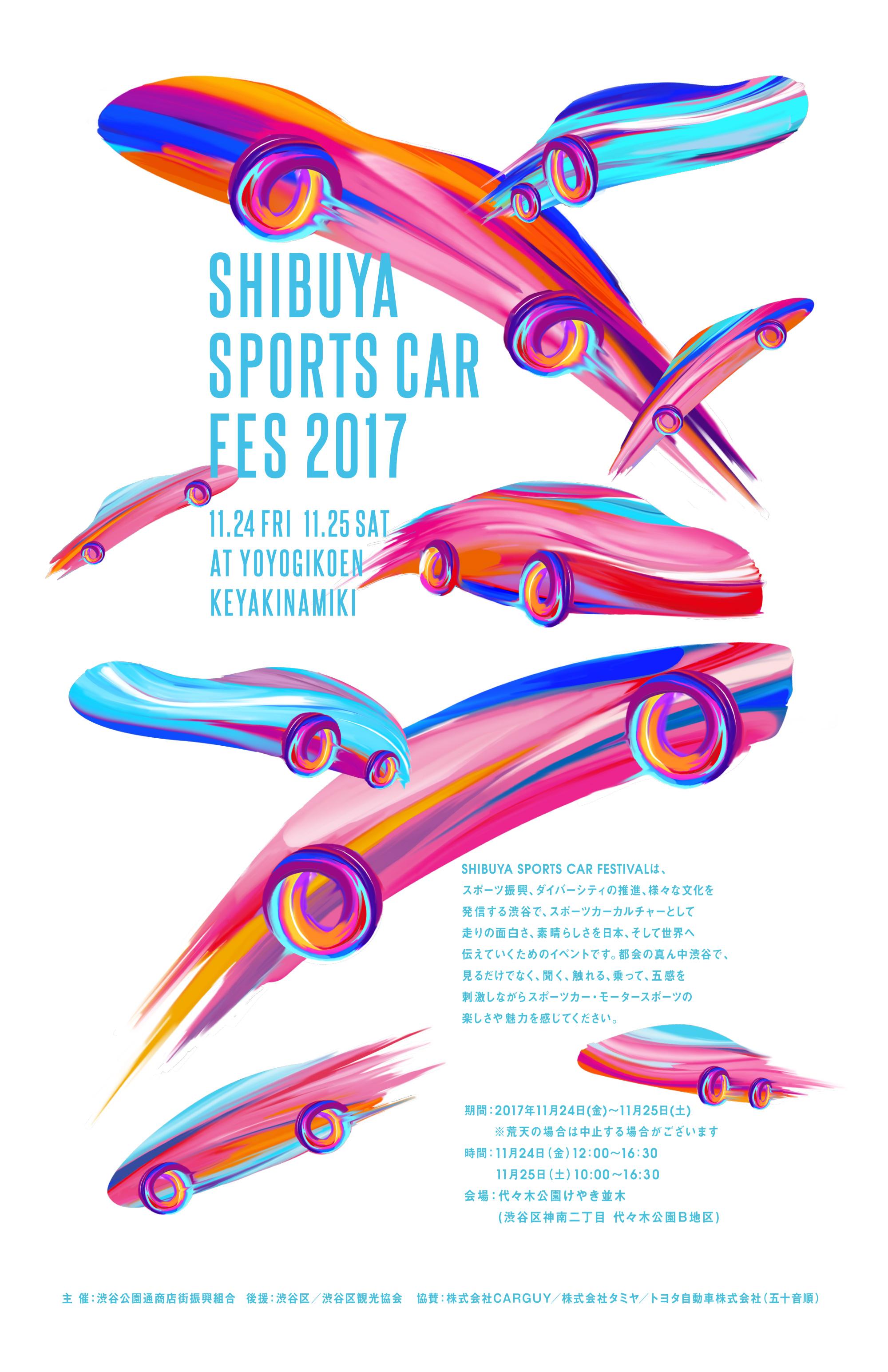 『SHIBUYA SPORTS CAR FES 2017』(シブヤ #スポーツカーフェス2017 )11/24・25@代々木公園 #スポーツカー #TAMIYA #ハチロク #ランボルギーニ #ポルシェ #アストンマーティン @ 代々木公園けやき並木 | 渋谷区 | 東京都 | 日本