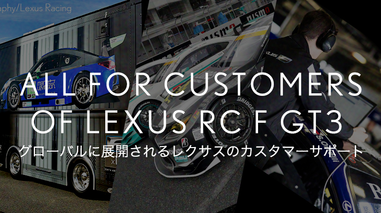 ALL FOR CUSTOMERS OF LEXUS RC F GT3