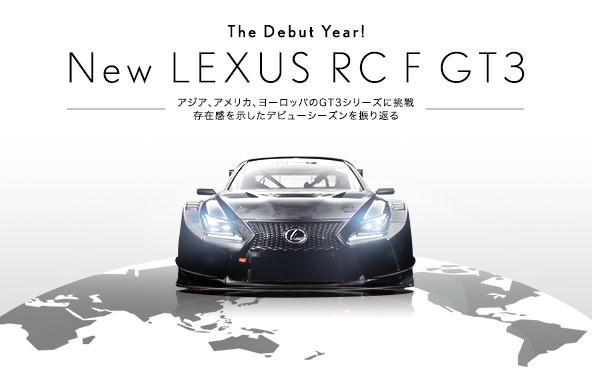 The Debut Year! New LEXUS RC F GT3
