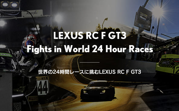 LEXUS RC F GT3 Competes in World 24 Hour Races
