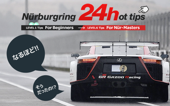 Nurburgring 24hot tips