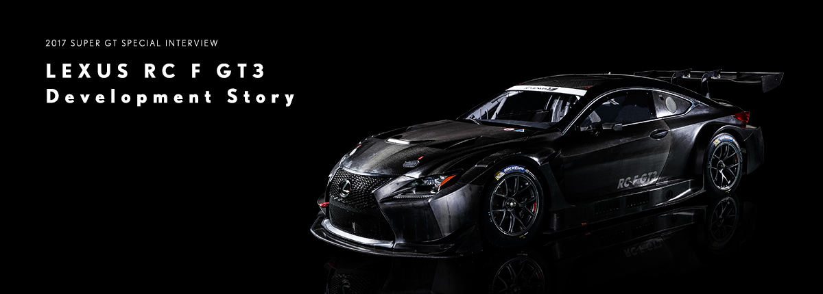 LEXUS RC F GT3 Development Story