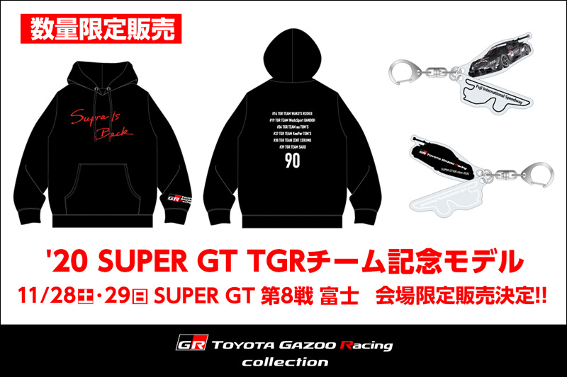 TGR Collection(公式グッズ)販売