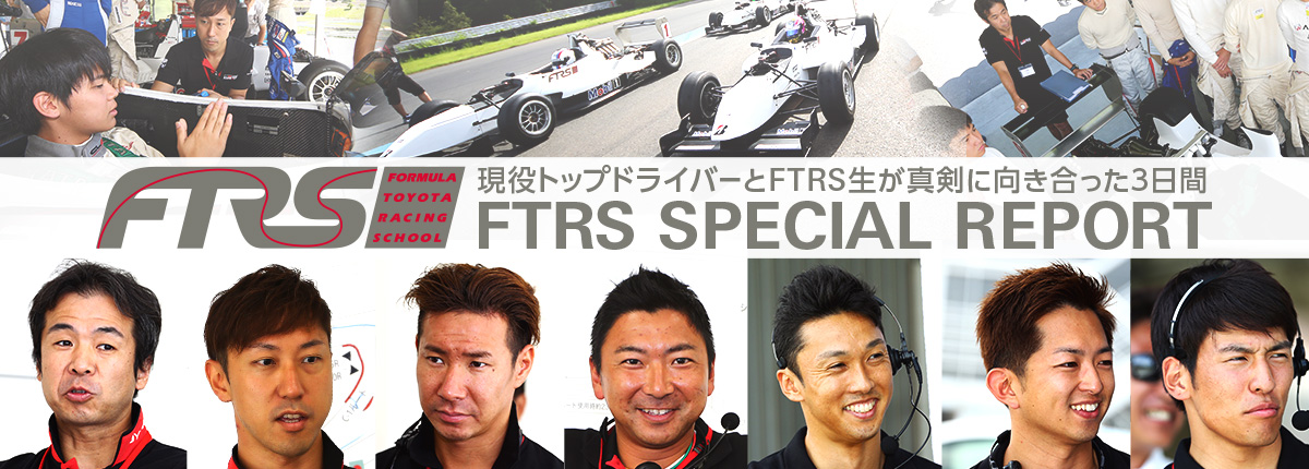 FTRS SPECIAL REPORT