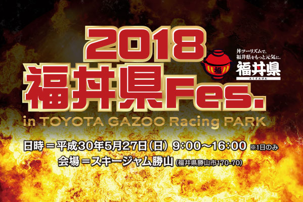 同時開催 2018 福丼県Fes. in TOYOTA GAZOO Racing PARK