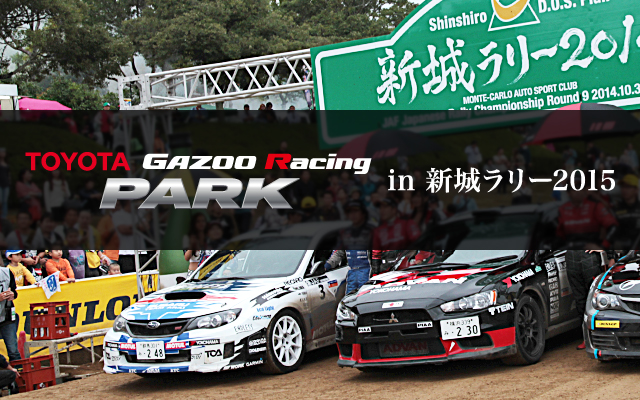 TGRP in 新城ラリー2015