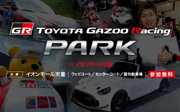 TOYOTA GAZOO Racing PARK(TGRP) in イオンモール天童