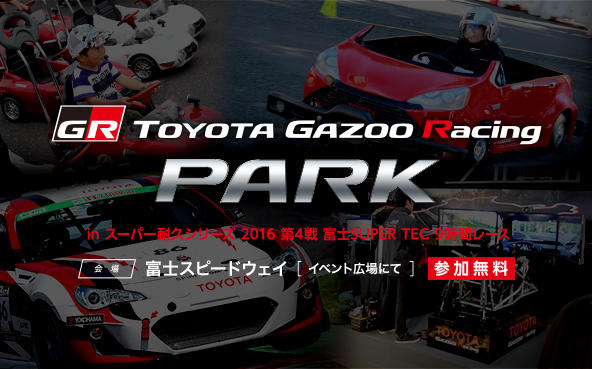 TOYOTA GAZOO Racing PARK(TGRP) in スーパー耐久 第4戦 富士 SUPER TEC