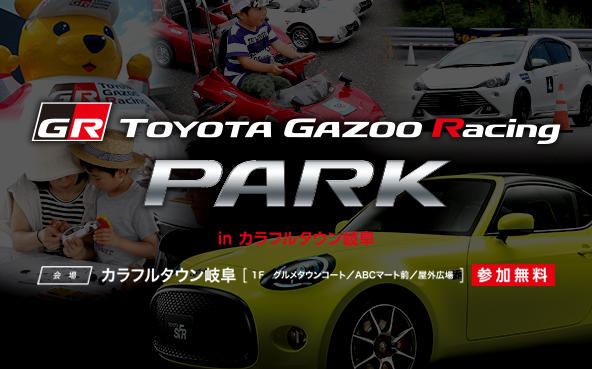TOYOTA GAZOO Racing PARK(TGRP) in カラフルタウン岐阜
