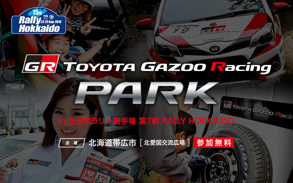 TOYOTA GAZOO Racing PARK(TGRP) in 全日本ラリー 第7戦 RALLY HOKKAIDO