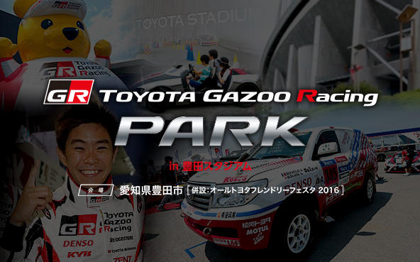 TOYOTA GAZOO Racing PARK(TGRP) in 豊田スタジアム