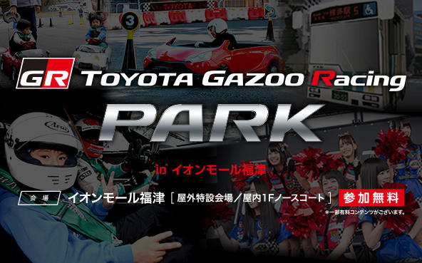 TOYOTA GAZOO Racing PARK(TGRP) in イオンモール福津