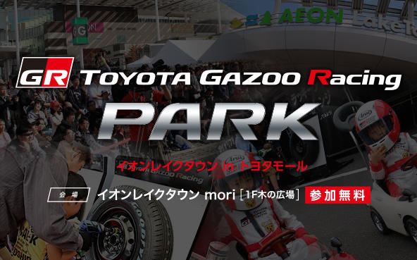 TOYOTA GAZOO Racing PARK(TGRP) in イオンレイクタウン