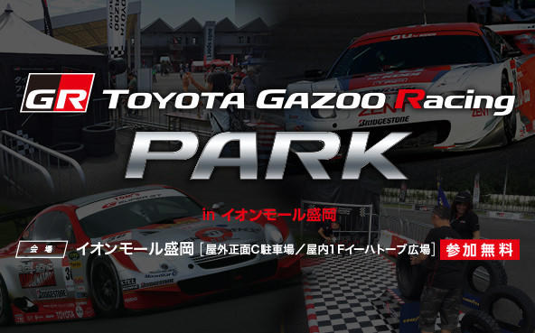 TOYOTA GAZOO Racing PARK(TGRP) in イオンモール盛岡