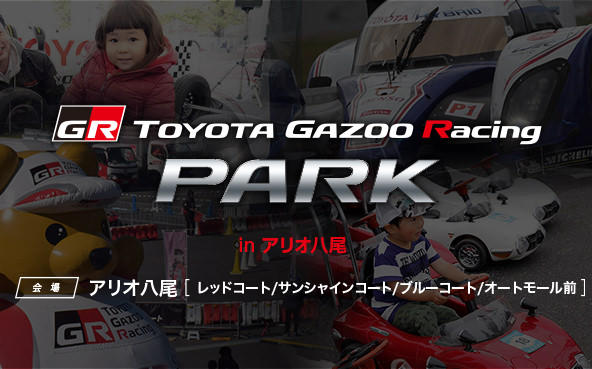 TOYOTA GAZOO Racing PARK(TGRP) in 大阪府八尾市