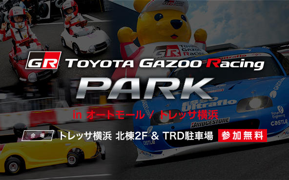 TOYOTA GAZOO Racing PARK(TGRP) in トレッサ横浜