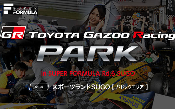 TOYOTA GAZOO Racing PARK(TGRP) in スーパーフォーミュラ 第6戦 SUGO