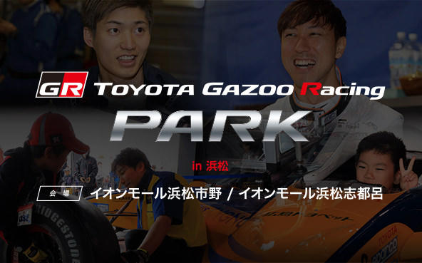 TOYOTA GAZOO Racing PARK(TGRP)in イオンモール浜松