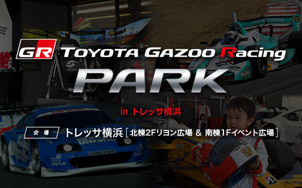 TOYOTA GAZOO Racing PARK(TGRP)in トレッサ横浜
