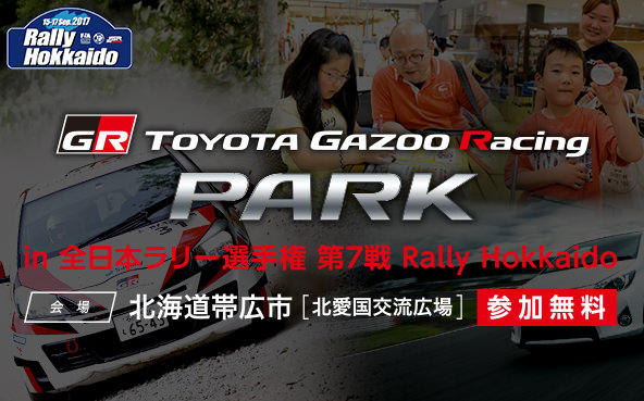 TOYOTA GAZOO Racing PARK(TGRP)in 全日本ラリー選手権 Rally Hokkaido