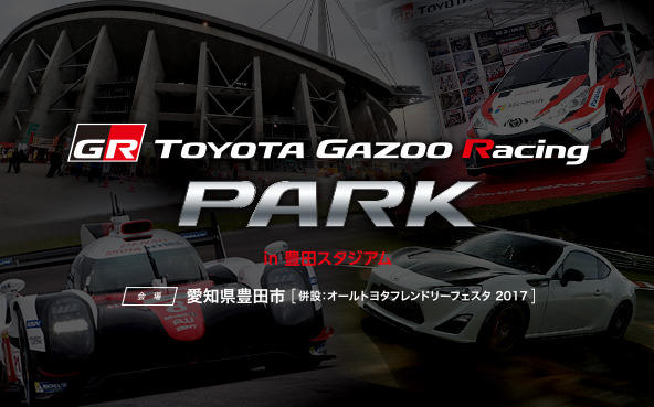 TOYOTA GAZOO Racing PARK(TGRP)in 豊田スタジアム