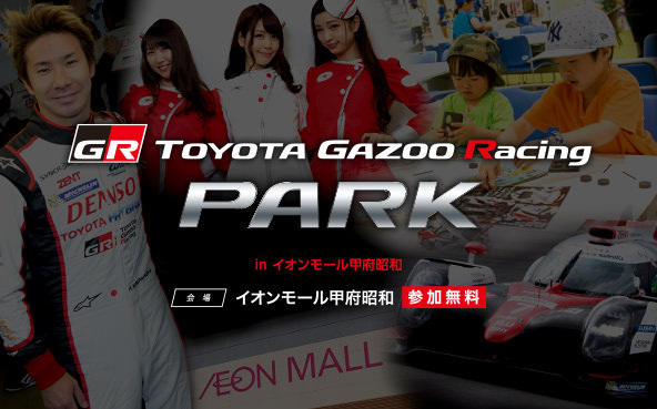 TOYOTA GAZOO Racing PARK(TGRP)in イオンモール甲府昭和