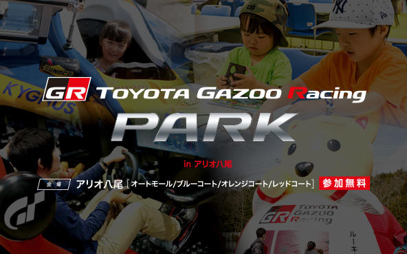 TOYOTA GAZOO Racing PARK(TGRP)in アリオ八尾