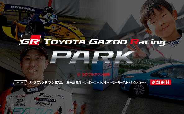 TOYOTA GAZOO Racing PARK(TGRP)in カラフルタウン岐阜