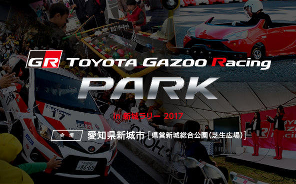 TOYOTA GAZOO Racing PARK(TGRP)in 新城ラリー 2017