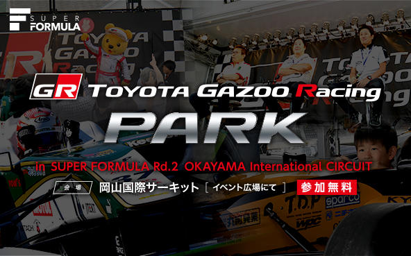 TOYOTA GAZOO Racing PARK(TGRP) in SUPER FORMULA Rd.2 OKAYAMA International CIRCUIT