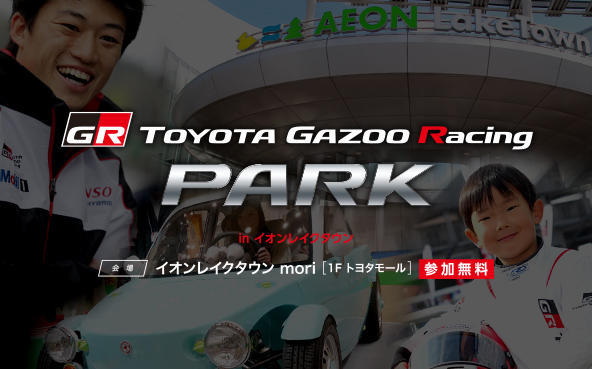 TOYOTA GAZOO Racing PARK(TGRP)in イオンレイクタウン