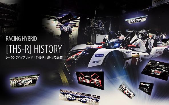 「レーシングハイブリッド THS-R進化の歴史」公開。2005年の開発...