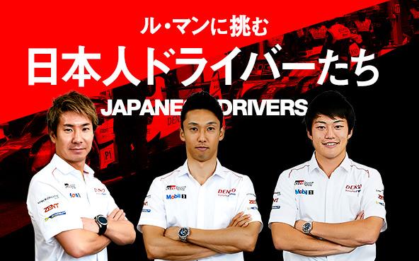 「ル・マンに挑む日本人ドライバーたち」公開 ル・マン24時間レース制覇...
