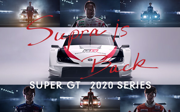 TOYOTA GAZOO Racing SUPER GT GT500クラスにスープラを投入。2020年より参戦を開始