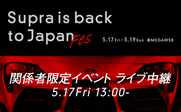 Supra is back to Japan Fes:「関係者限定イベント」ライブ中継実施!