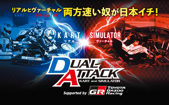 DUAL ATTACK Supported by TOYOTA GAZOO Racing 2019