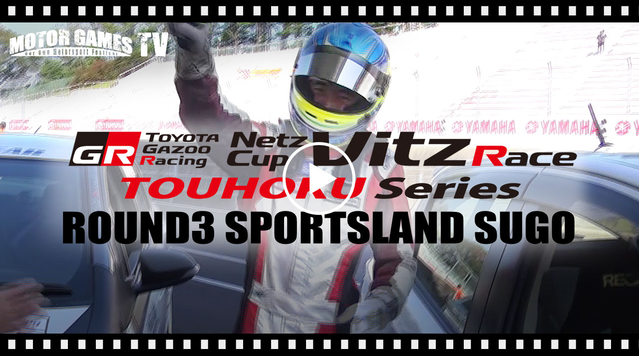 [MOTOR GAMES TV] Netz Cup Vitz Race 2017東北シリーズ Rd.3 スポーツランドSUGO