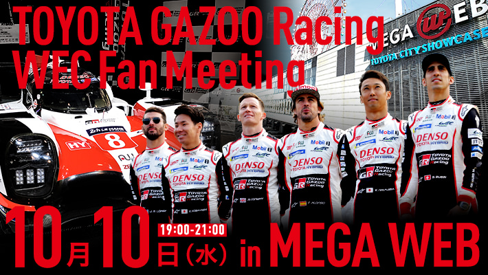 TOYOTA GAZOO Racing WEC Fan Meeting