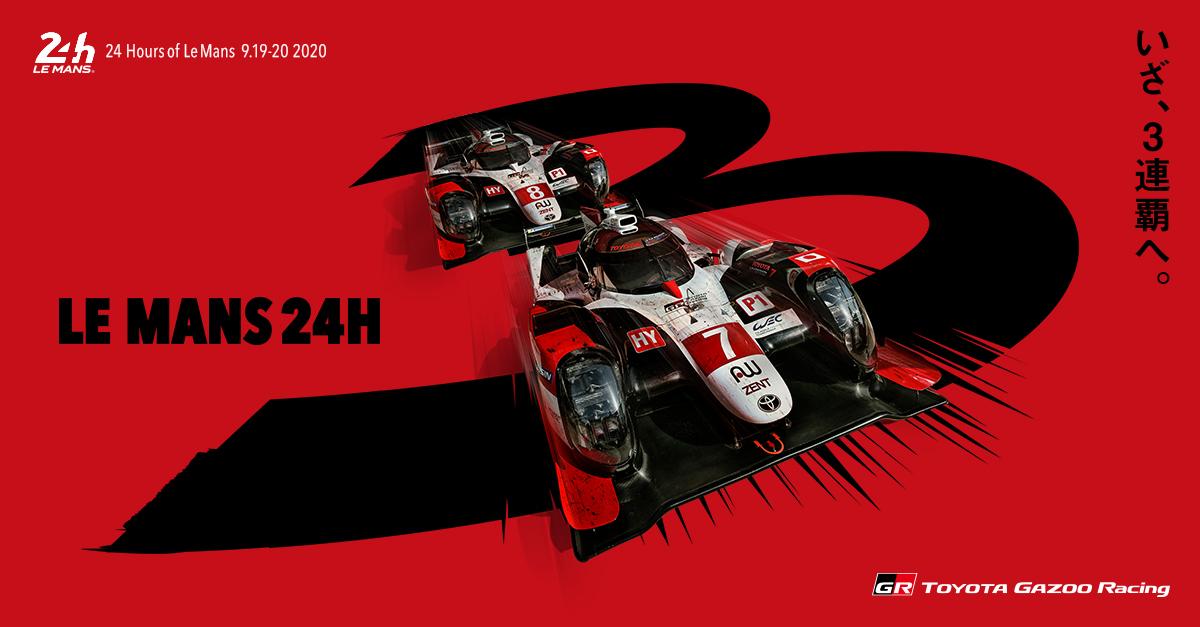 TGRル・マン特設サイトを開設 ―キービジュアル、スペシャルムービー「Le Mans: Our Challenge」も本日解禁 レースウィーク中はオンボードライブや現地の速報リポートも配信―